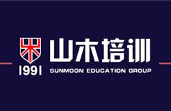 山木培训 中国・郑州